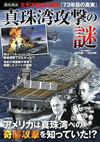 真珠湾攻撃の謎