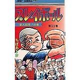 プレイボール(11) (ジャンプコミックス)