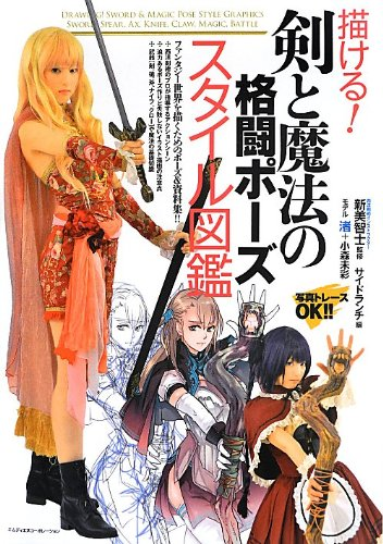 描ける!  剣と魔法の格闘ポーズ スタイル図鑑