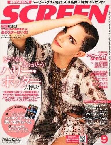 SCREEN (スクリーン) 2011年 09月号 [雑誌]