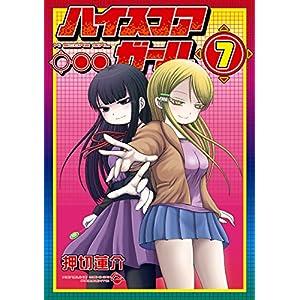 ハイスコアガール 7巻 (デジタル版ビッグガンガンコミックスSUPER) [Kindle版]