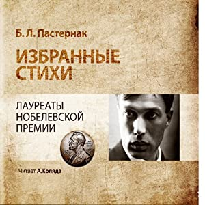 Boris Pasternak Selected Poems Audiobook