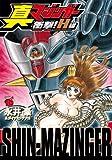 真マジンガー衝撃!H編 (チャンピオンREDコミックス)