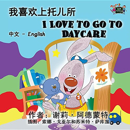 I Love to Go to Daycare: Chinese English Bilingual Edition (Chinese English Bilingual Collection) (Chinese Edition)