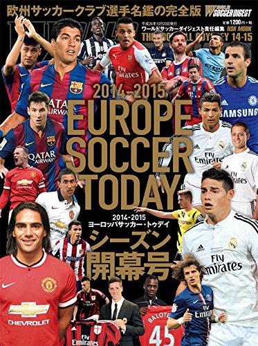 2014-2015 ヨーロッパサッカー・トゥデイ (NSK MOOK)