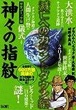 神々の指紋 滅亡へのカウントダウン編 (キングシリーズ 漫画スーパーワイド)
