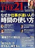 THE 21 (ザ ニジュウイチ) 2014年 05月号 [雑誌]