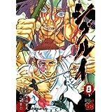 Amazon.co.jp: シグルイ 8 (チャンピオンREDコミックス) eBook: 山口貴由, 南條範夫: Kindleストア