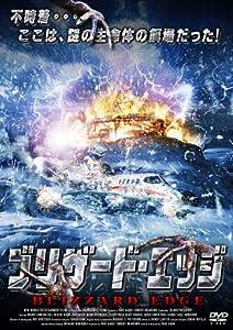 ブリザード・エッジ [DVD]