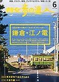 散歩の達人 2015年 06 月号 [雑誌]