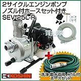 工進 2サイクルエンジンポンプ [洗浄ホースセット付] SEV-25L-R
