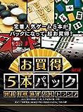 お買得5本パック 囲碁・将棋・麻雀・花札・トランプ New