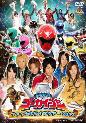 海賊戦隊ゴーカイジャー ファイナルライブツアー2012【DVD】
