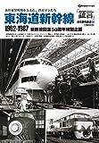「証言」日本国有鉄道04東海道新幹線1962-1987 (イカロス・ムック)