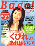 Bagel (ベーグル) 2007年 11月号 [雑誌]