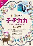 チチカカ 2014 SUMMER COLLECTION (e-MOOK 宝島社ブランドムック)