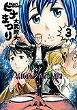 ヒナまつり 3 (ビームコミックス(ハルタ))