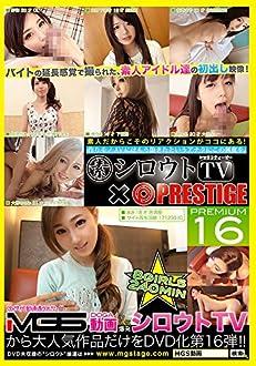 シロウトTV×PRESTIGE PREMIUM 16 [DVD]