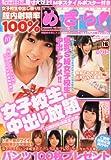 め・き・ら 2011年 10月号 [雑誌]
