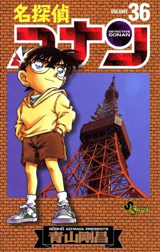 名探偵コナン(36) (少年サンデーコミックス)