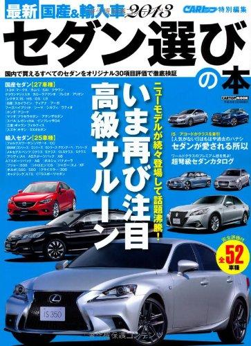 最新国産&輸入車2013 セダン選びの本(CARTOPMOOK) (CARTOP MOOK)