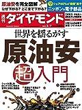週刊ダイヤモンド 2015年2/07号 [雑誌]