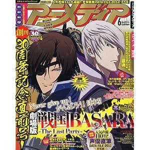 アニメディア 2011年 06月号 [雑誌] (Amazon)