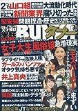 実話BUNKAタブー 2016年 03 月号 [雑誌]