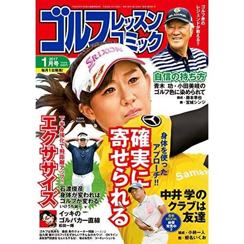 ゴルフレッスンコミック 2017年 01月号 [雑誌]