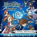 「英雄伝説 碧の軌跡 Evolution オリジナルサウンドトラック」先行配信スペシャルパッケージ