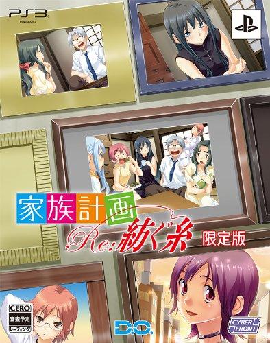 家族計画 Re:紡ぐ糸 (限定版:ドラマCD同梱)
