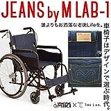 (ミキ) MiKi BAL-1 をベースに お洒落 を追求した ジーンズ 生地の 軽量 折りたたみ 車椅子 「 JEANS by M LAB-1 」 自走用 介助用 兼用 車いす ノーパンクタイヤ