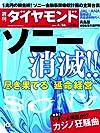 週刊 ダイヤモンド 2014年 4/26号 [雑誌]