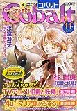 Cobalt (コバルト) 2008年 11月号 [雑誌]