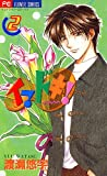 イマドキ!(2) (フラワーコミックス)