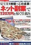 BIG tomorrow MONEY (ビッグ・トゥモロウマネー) ネット副業で毎月20万円を稼ぐ仕組み 2013年 10月号 [雑誌]
