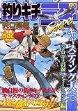 釣りキチ三平 キャスティング大会編シロギスの (プラチナコミックス)
