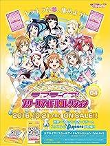 ラブライブ!TCG「スクコレ」ビジュアル本9月発売。PRカード封入