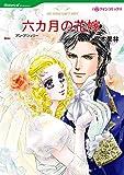 六カ月の花嫁 (ハーレクインコミックス)