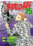 疾風伝説 特攻の拓(25) (ヤンマガKCスペシャル)