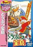 どうぶつ宝島 [DVD]
