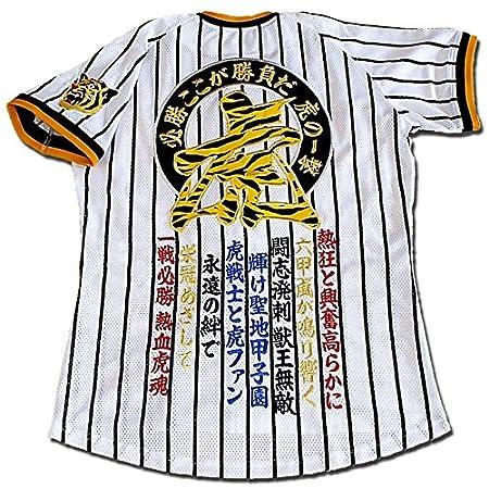 阪神 刺繍ユニフォーム「必勝ここが勝負だ」熱狂と興奮 復刻版ホームN(代引不可)