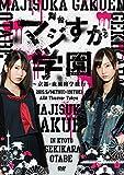舞台「マジすか学園」~京都・血風修学旅行~ DVD[DVD]