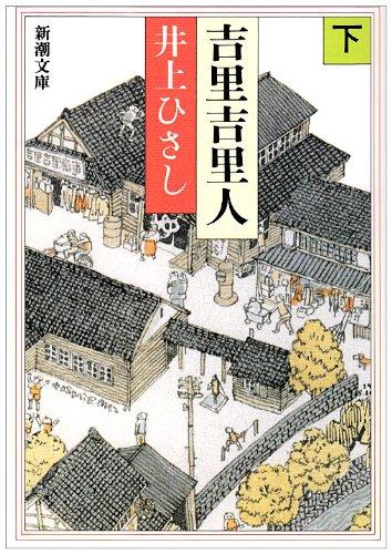 [62-3]吉里吉里人 (下巻) (新潮文庫)