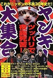 ヤンキー大集合―これがニッポンの不良30年史だ!