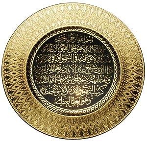 Amazon.com - Beautiful Gold Acrylic 8.25-inch Ayatul Kursi
