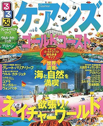 るるぶケアンズ ゴールドコースト(2017年版) (るるぶ情報版(海外))