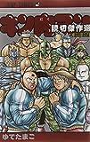 キン肉マン 読切傑作選2011─2014 (ジャンプコミックス)