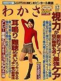 わかさ 2007年 12月号 [雑誌]