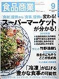 食品商業2016年09月号 (スーパーマーケットが分かる!  2016年版)